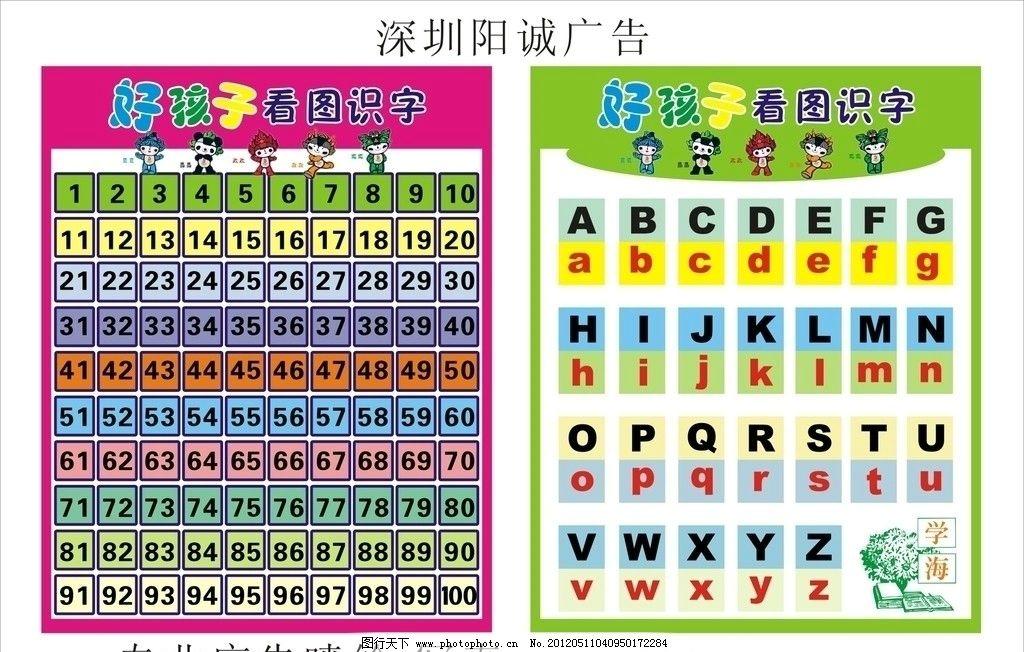看图识字 小儿看图识字 abc字母 数字字母 儿童幼儿 矢量人物 矢量 cd