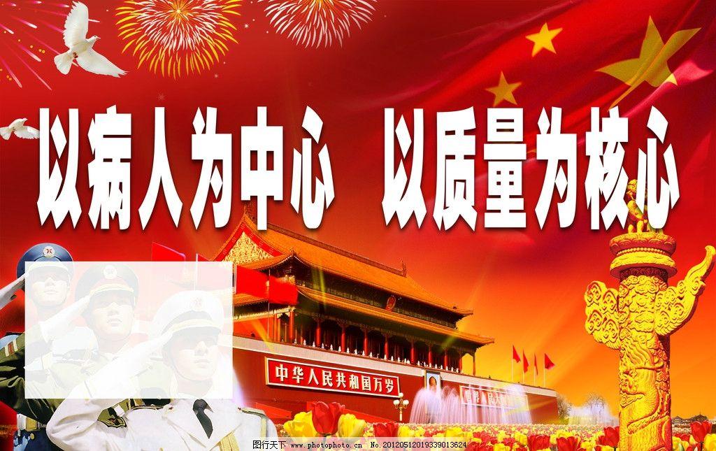 天安门 国庆节图片