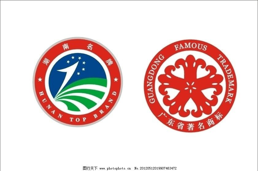 湖南名牌 广东省著名商标 企业logo标志 标识标志图标 矢量 cdr