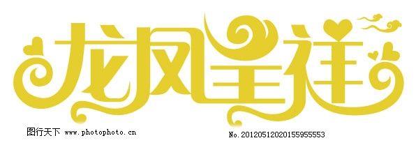 字体设计龙凤呈祥图片
