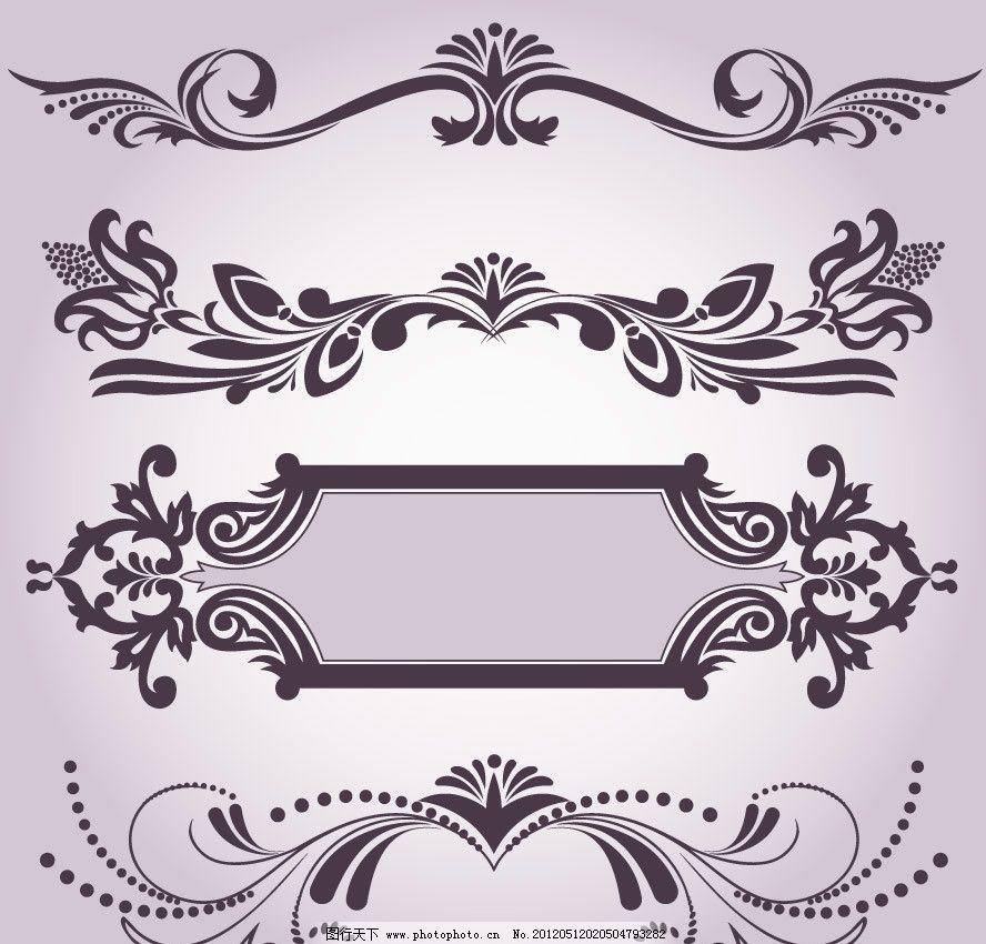 欧式花纹边框装饰设计图片_条纹线条_底纹边框_图行图片