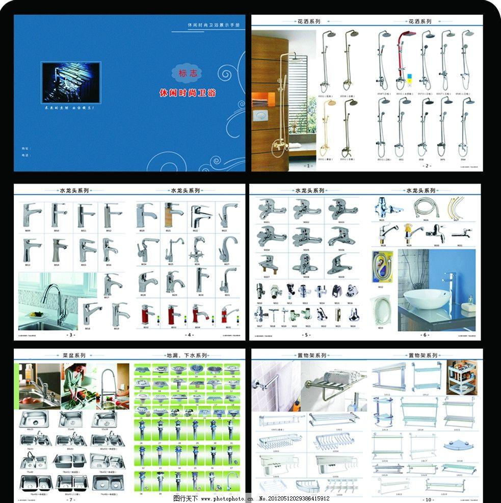 卫浴画册 卫浴用品 水龙头画册 置物架 厨房用品 画册设计 广告设计模