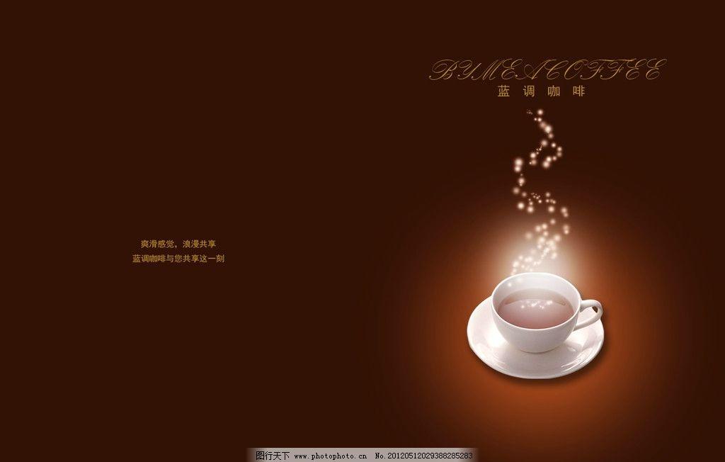 咖啡画面 咖啡画册 咖啡封面 星星 光线 杯子 画册设计 广告设计模板