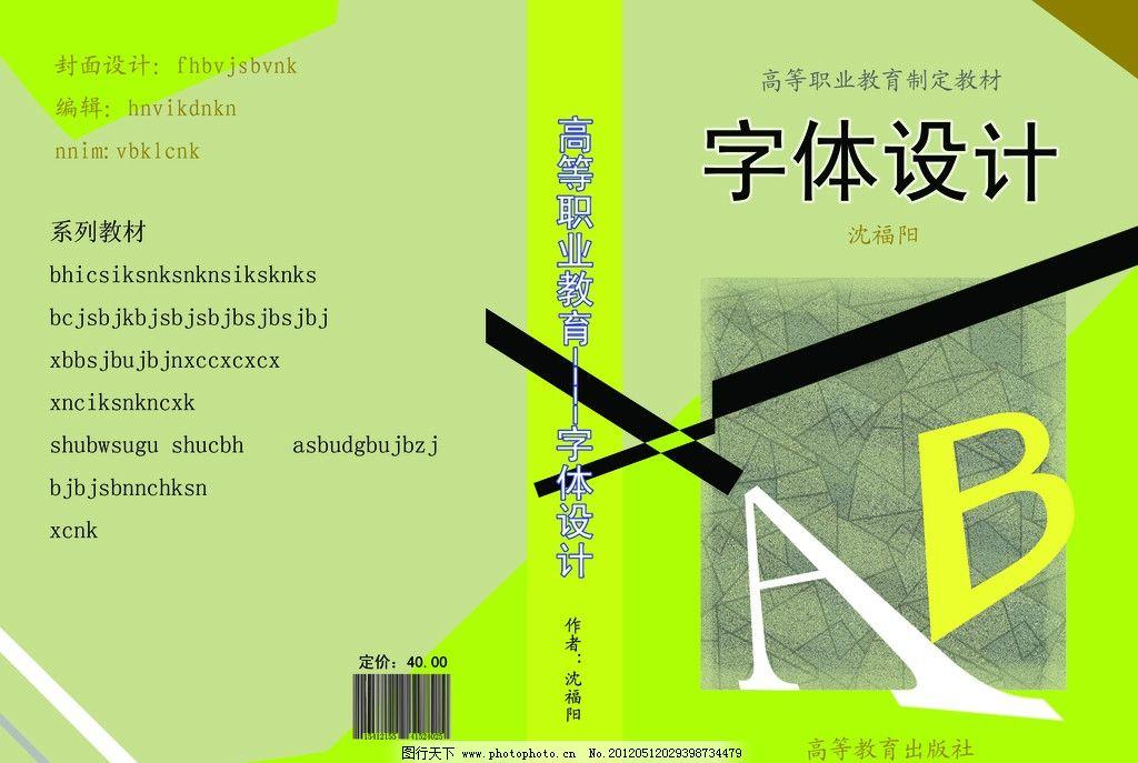设计 书籍封面 版式图片