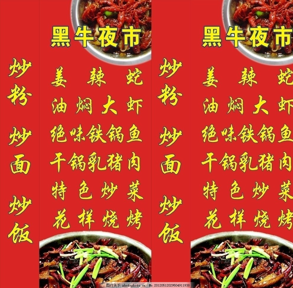 烧烤店灯箱 姜辣蛇 油焖大虾 广告设计 矢量 cdr图片