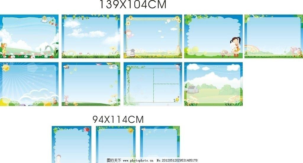 幼儿园 展板 模版 儿童 可爱 卡通 背景 广告设计 花 草 花边 框架 展