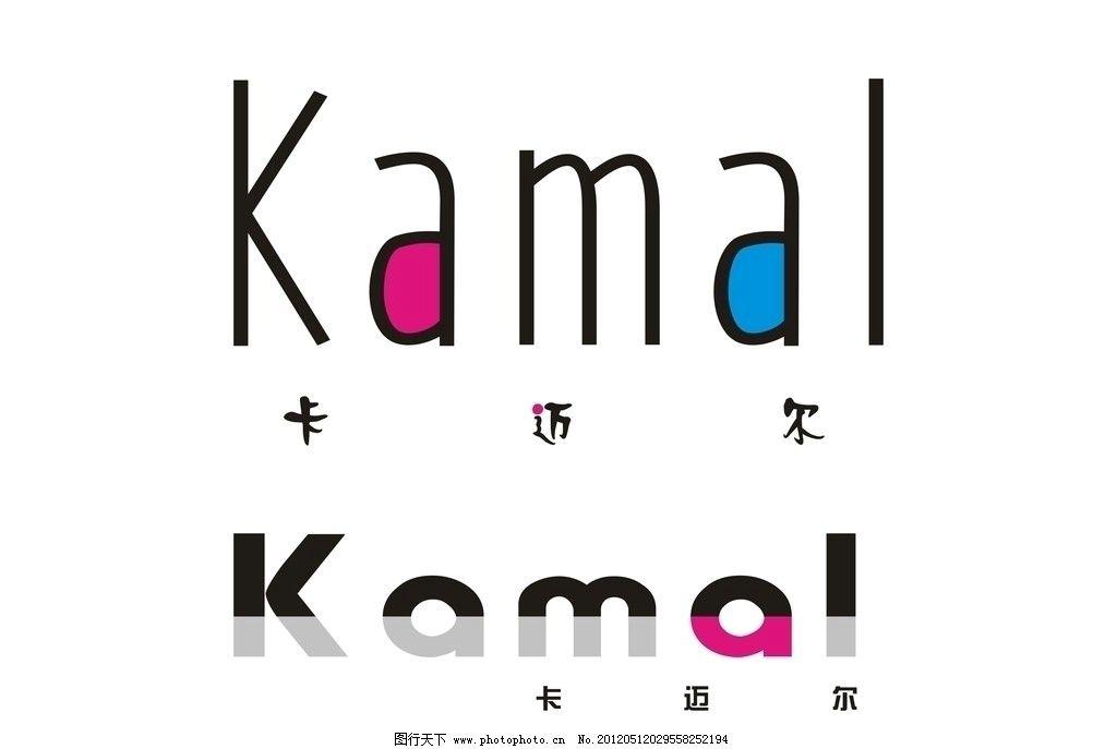 服装标志设计 卡迈尔 国际路线 简单大气 广告设计 矢量