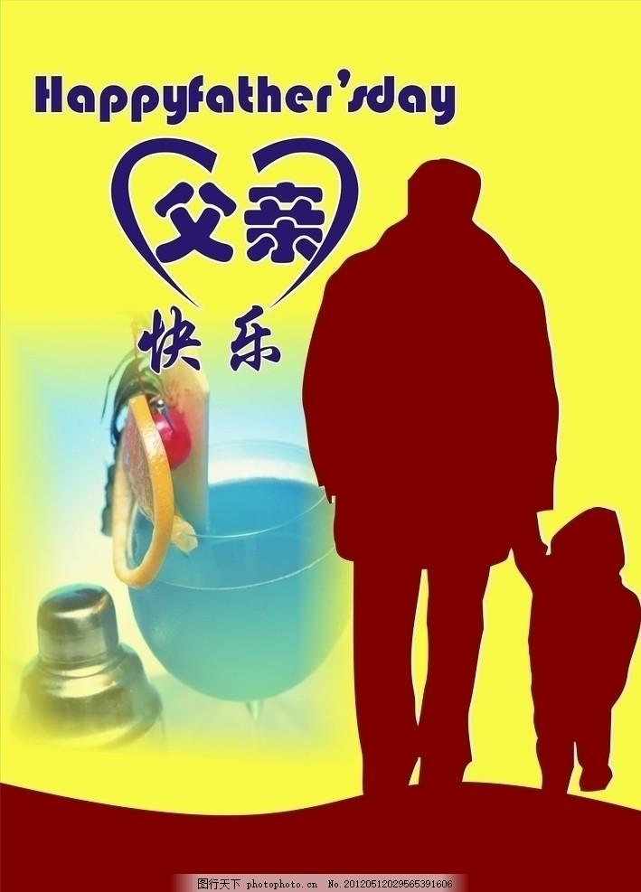 父亲节 父亲 节日 孩子 人物 背影 老人 爸爸 杯子 广告设计 矢量 cdr