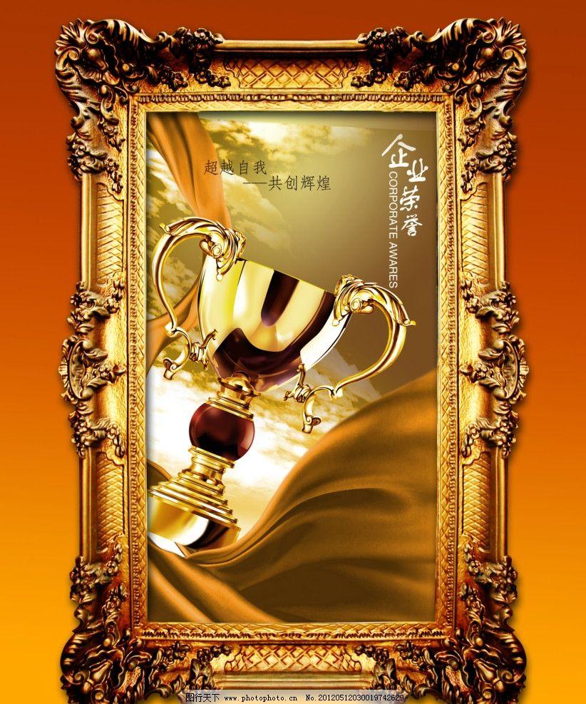 相框奖杯 相框 奖杯 欧式相框 飘带 海报设计 广告设计模板 源文件