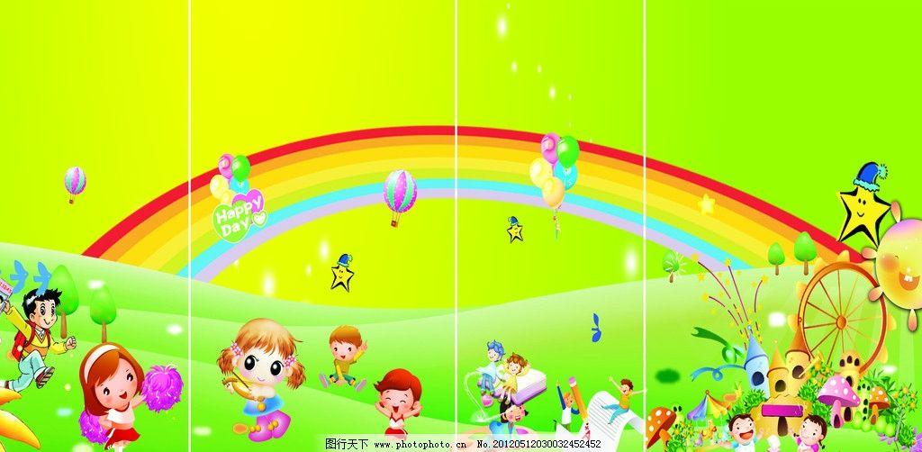 卡通背景 彩虹 卡通人物