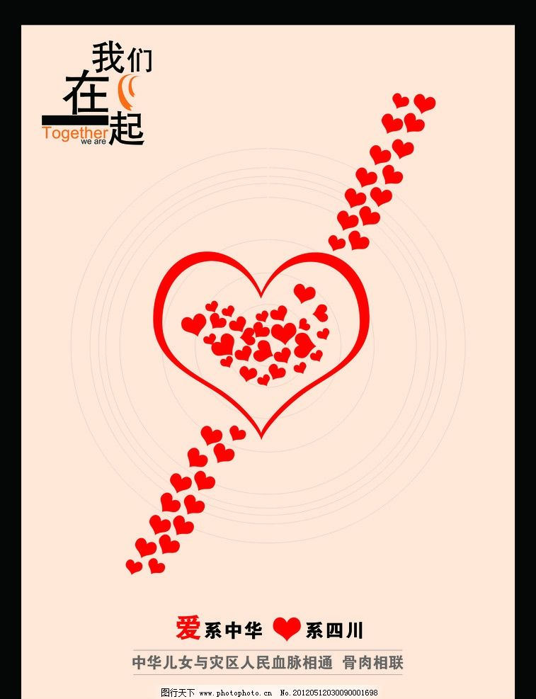 12传递爱心公益广告 12汶川地震 公益广告 海报设计 广告设计模板图片