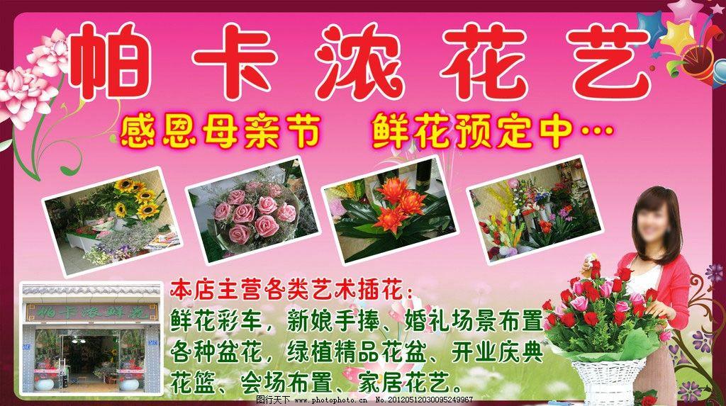 花艺宣传海报图片
