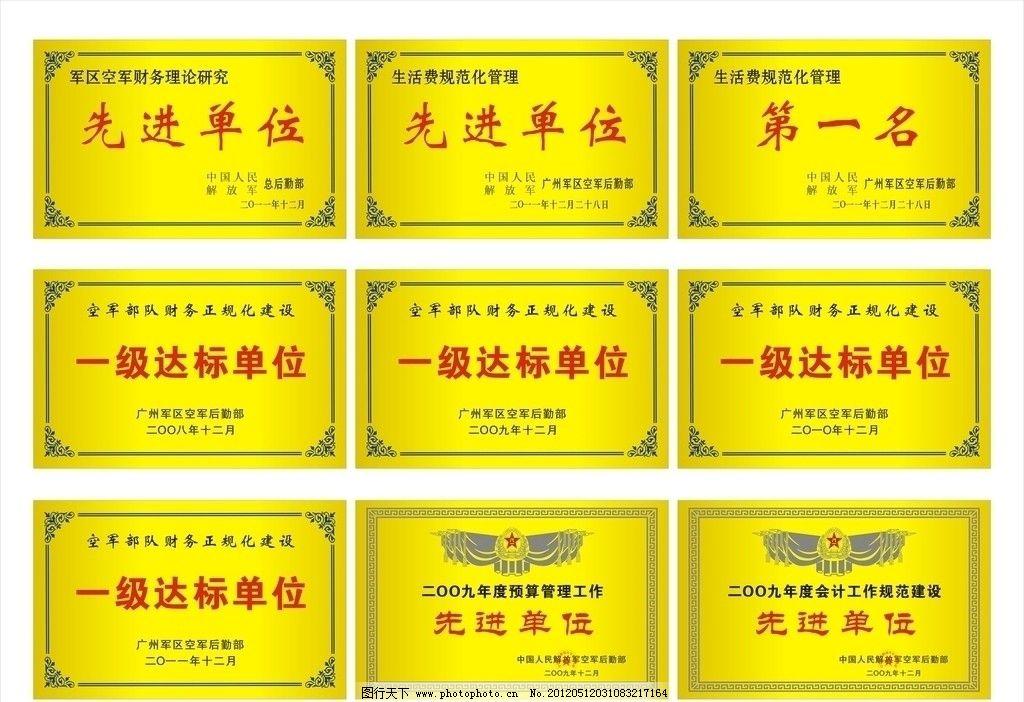 表彰牌 钛金牌 牌匾 木板 木托 矢量素材 先进单位 公共标识标志 标识