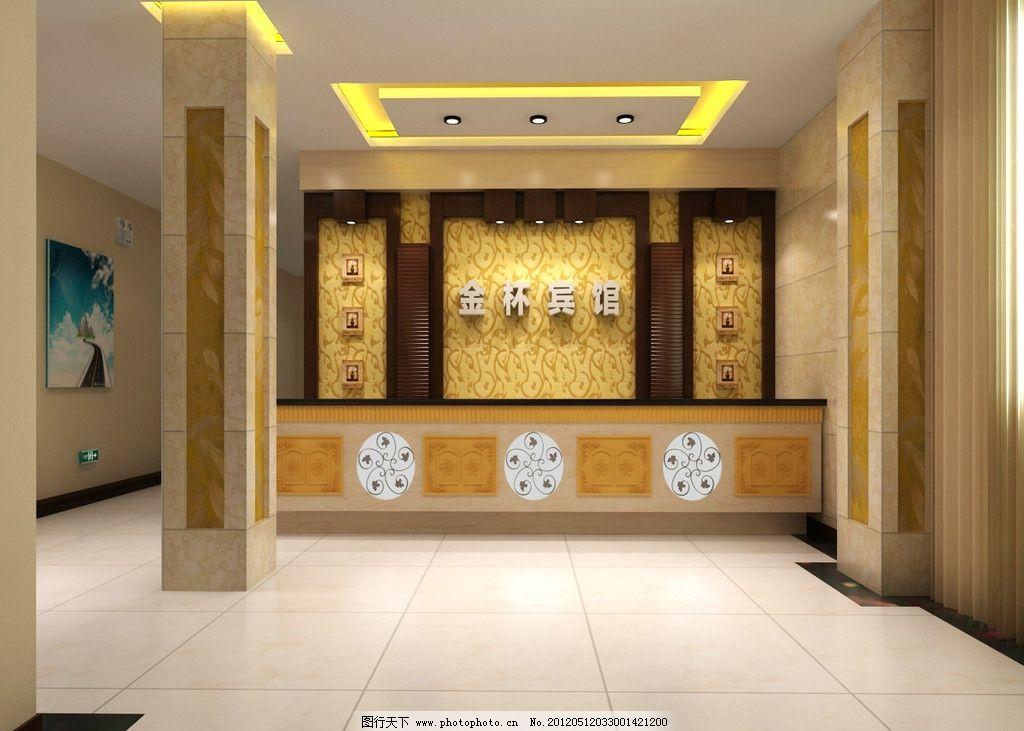 宾馆大厅效果图 背景墙 展柜 宾馆门厅 装饰设计效果图 源文件