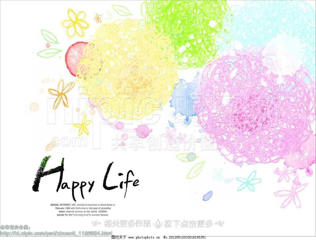 抽象花朵 抽象彩色花朵 彩色花朵 蜡笔画花朵 手绘卡通花卉 psd分层