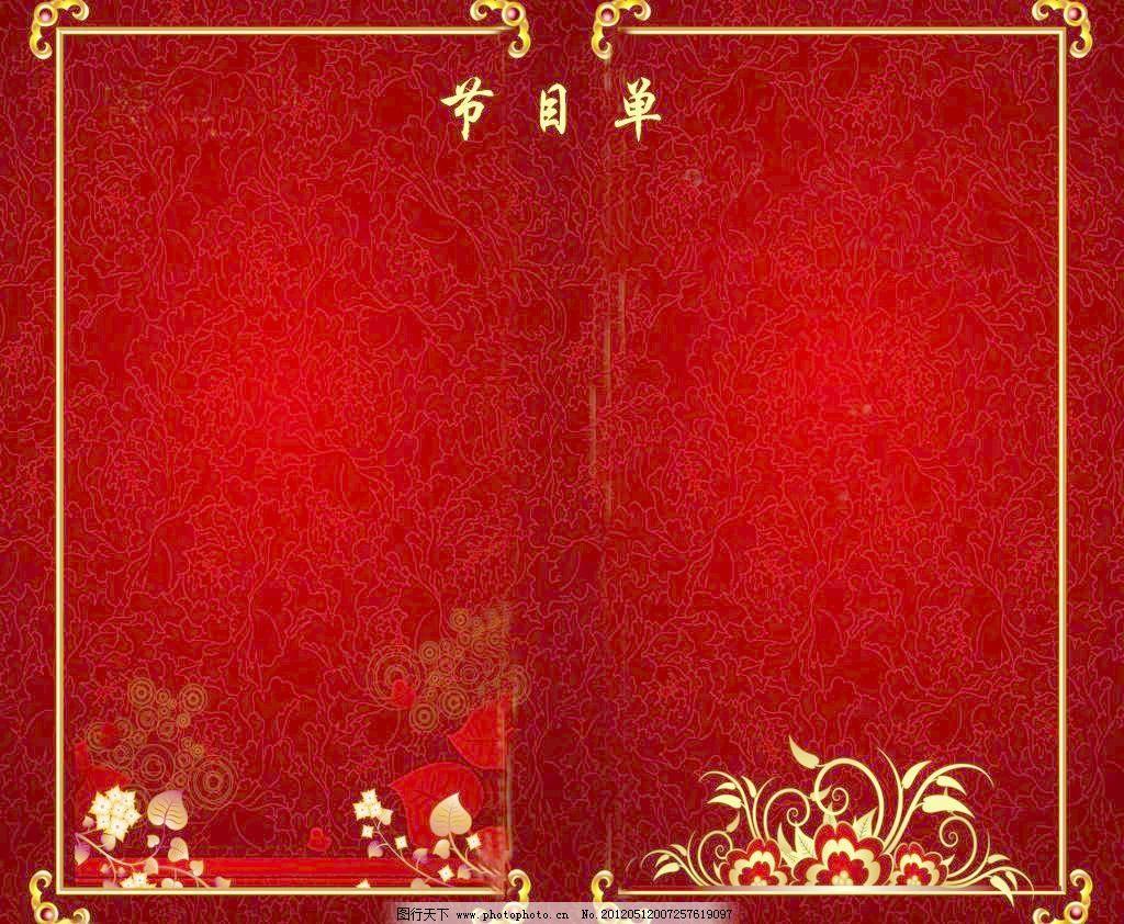 节目单 红色 底纹 金黄色边框 节目单芯 背景 dm宣传单 广告设计模板