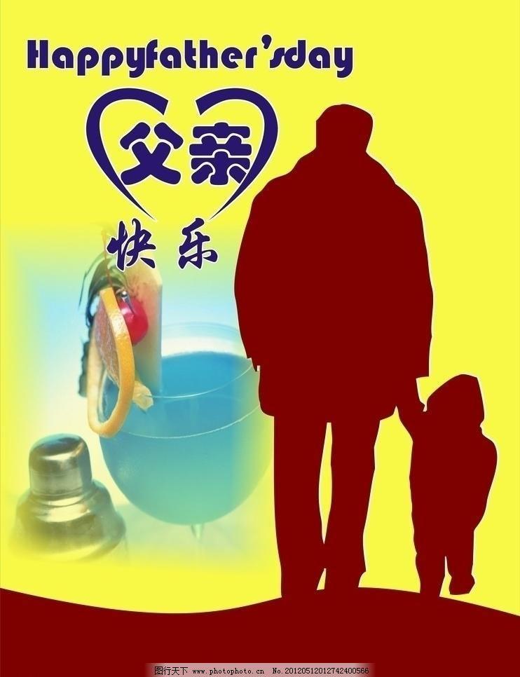 父亲节模板下载 父亲节 父亲 节日 孩子 人物 背影 老人 爸爸 杯子