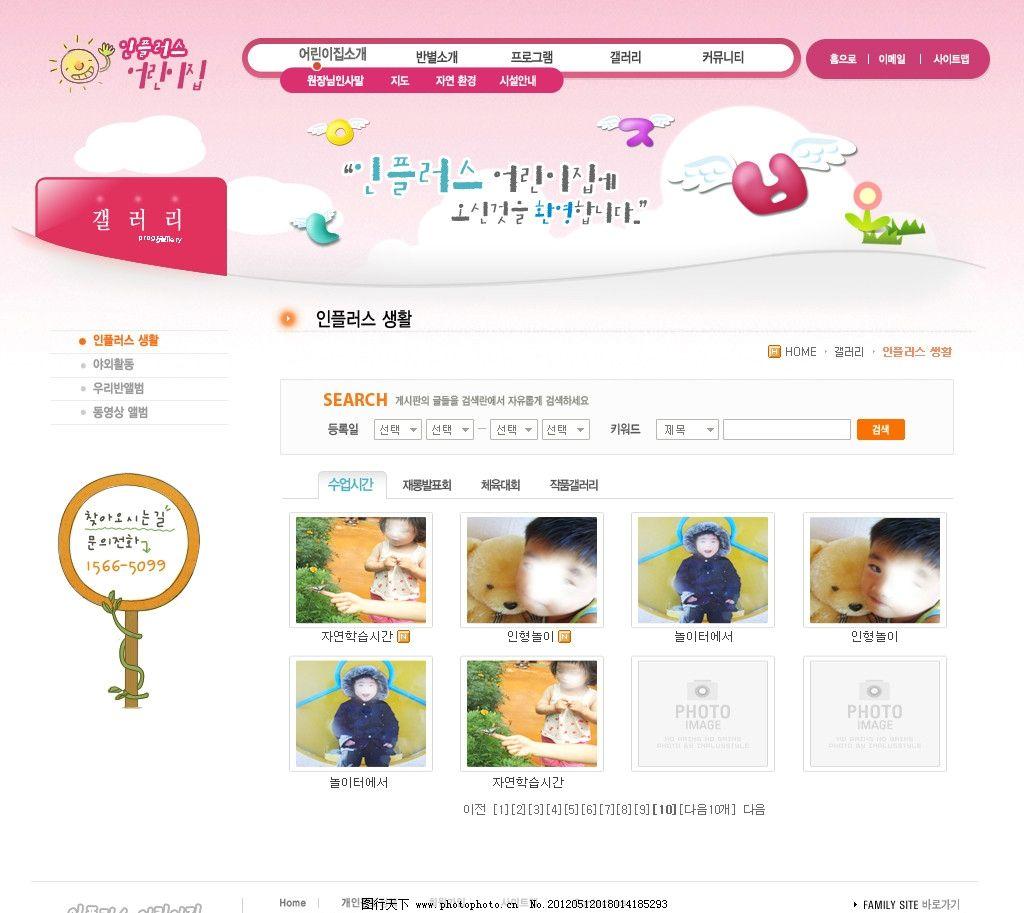 儿童 幼儿园 网页模板图片_网页界面模板_ui界面设计