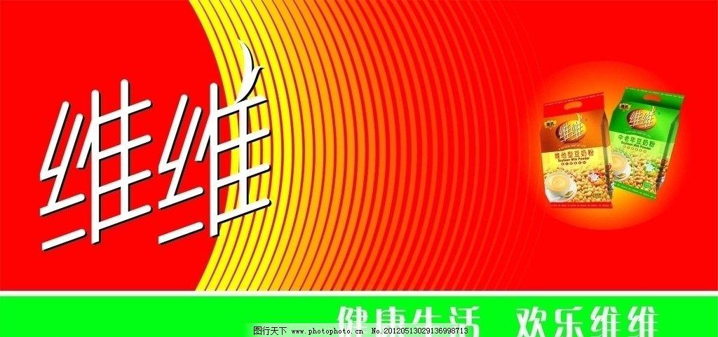 维维豆奶 喷绘 灯箱 广告设计模板 源文件