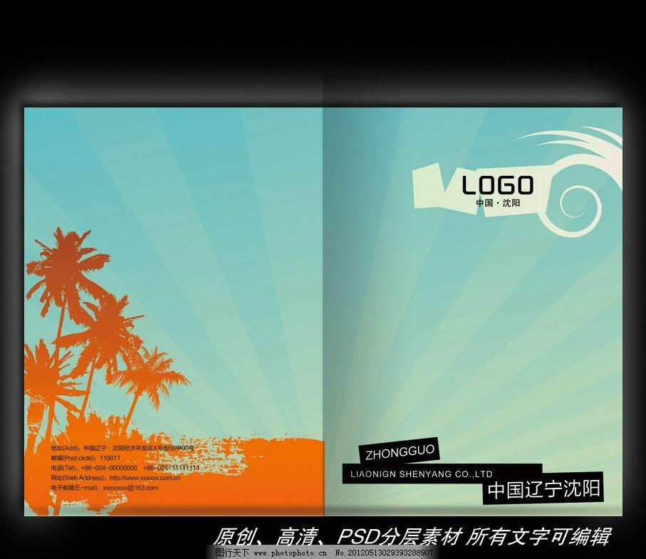 广告设计 画册设计  时尚夏日旅游画册封面设计 画册 封面 封皮 设计