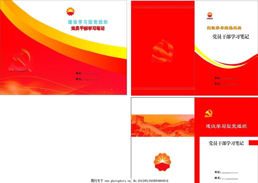 党建 学习笔记 党微 简单书皮封面 广告设计 矢量