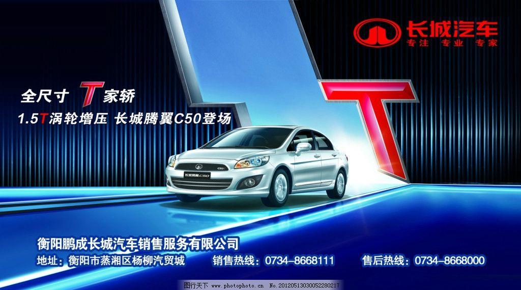 长城 长城汽车 网络 网站 海报 长城逸动 小轿车 汽车广告 中国长安