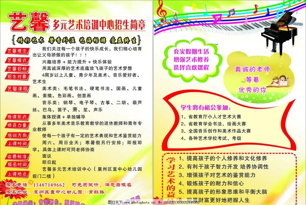 艺术培训中心 幼儿园 宣传单 dm单 黄色背景 ?#26234;?造型图 五线谱 学校