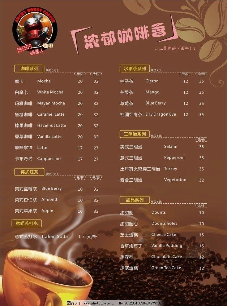 咖啡店菜谱 宣传页图片_菜单菜谱_广告设计_图行天下
