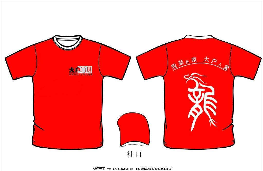 红色 上衣 衬衫 短袖 圆领 龙的图案 龙      服装设计 广告设计 矢量