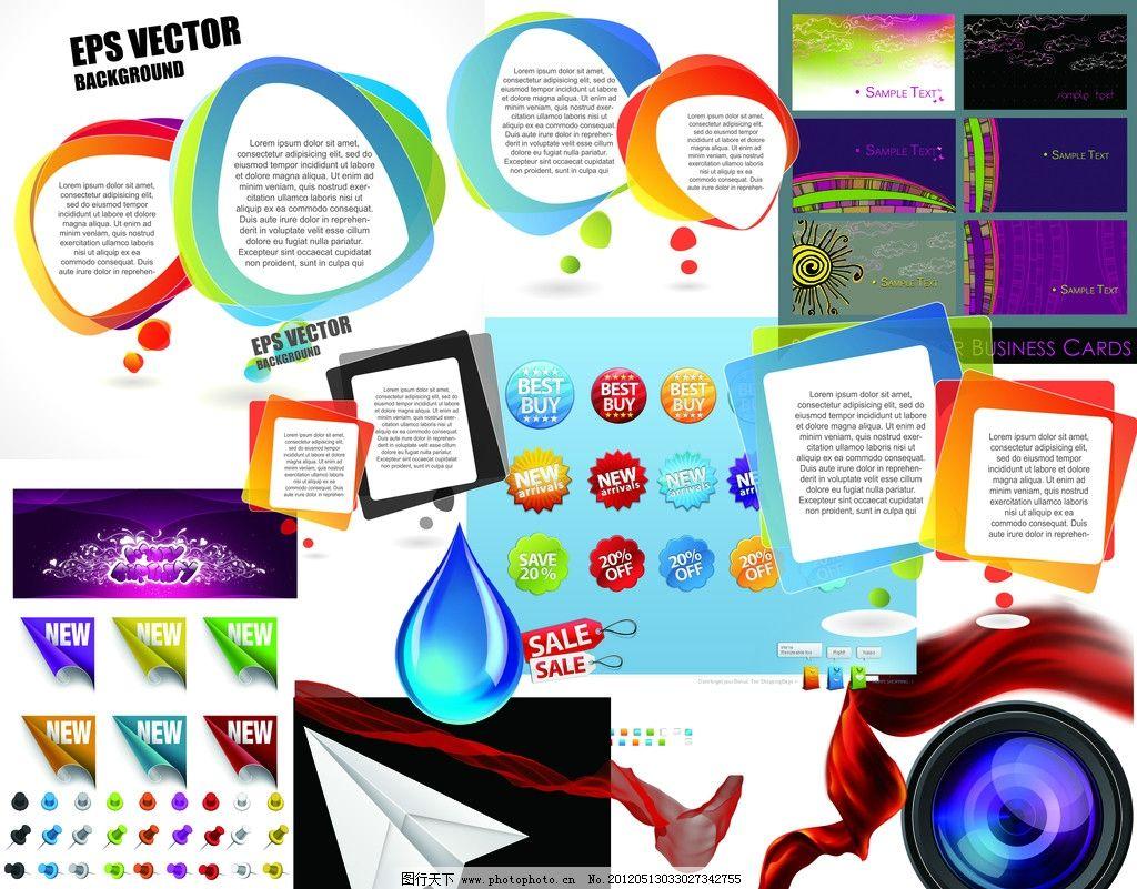 标签图标设计素材 图标素材 对话框 彩带 丝纹 纸飞机 摄像镜头 psd分