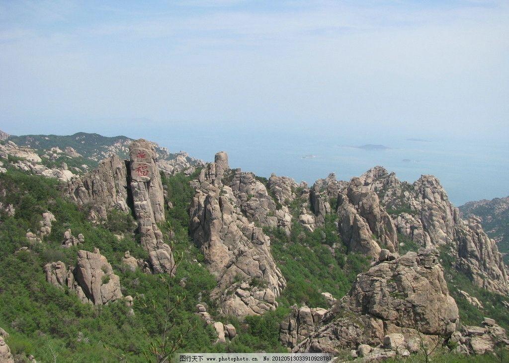 青岛崂山巨峰风景 青岛