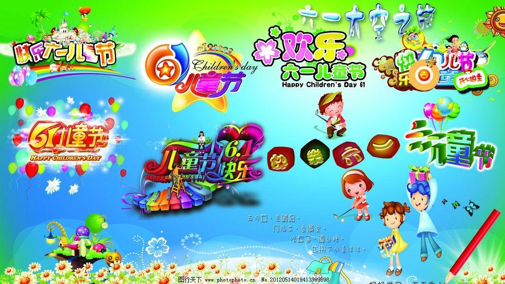 六一素材 儿童节快乐 六一儿童节 花纹 线条 卡通小孩 小孩 幼儿园