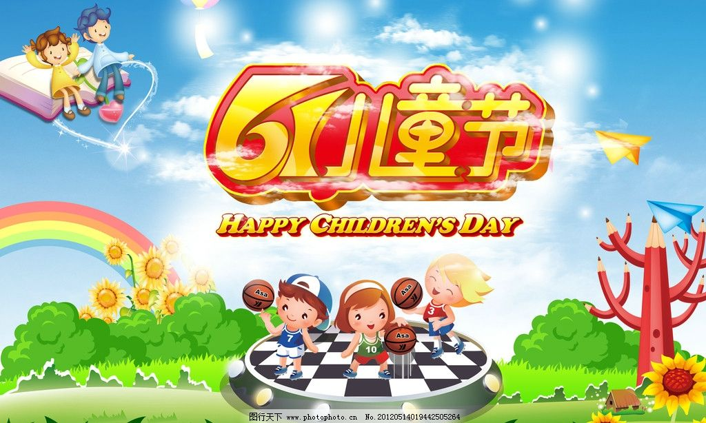 卡通儿童 男孩 女孩 动漫城堡 卡通场景 卡通男孩 六一儿童节艺术字