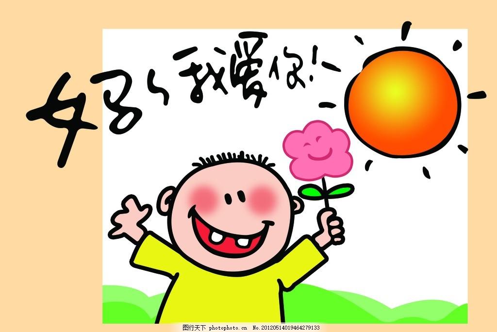 妈妈我爱你 卡通漫画 孩子 太阳 母亲节 母亲节快乐 节日素材 源文件