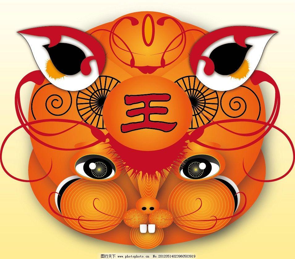 矢量老虎头像 老虎 可爱 橙色 喜庆 矢量 矢量图 其他人物 矢量人物