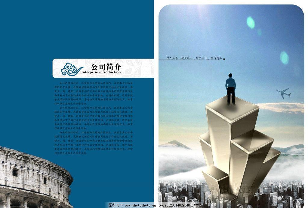 装饰公司画册 欧式建筑 现代城市 立方体柱 企业介绍 建筑 罗马建筑