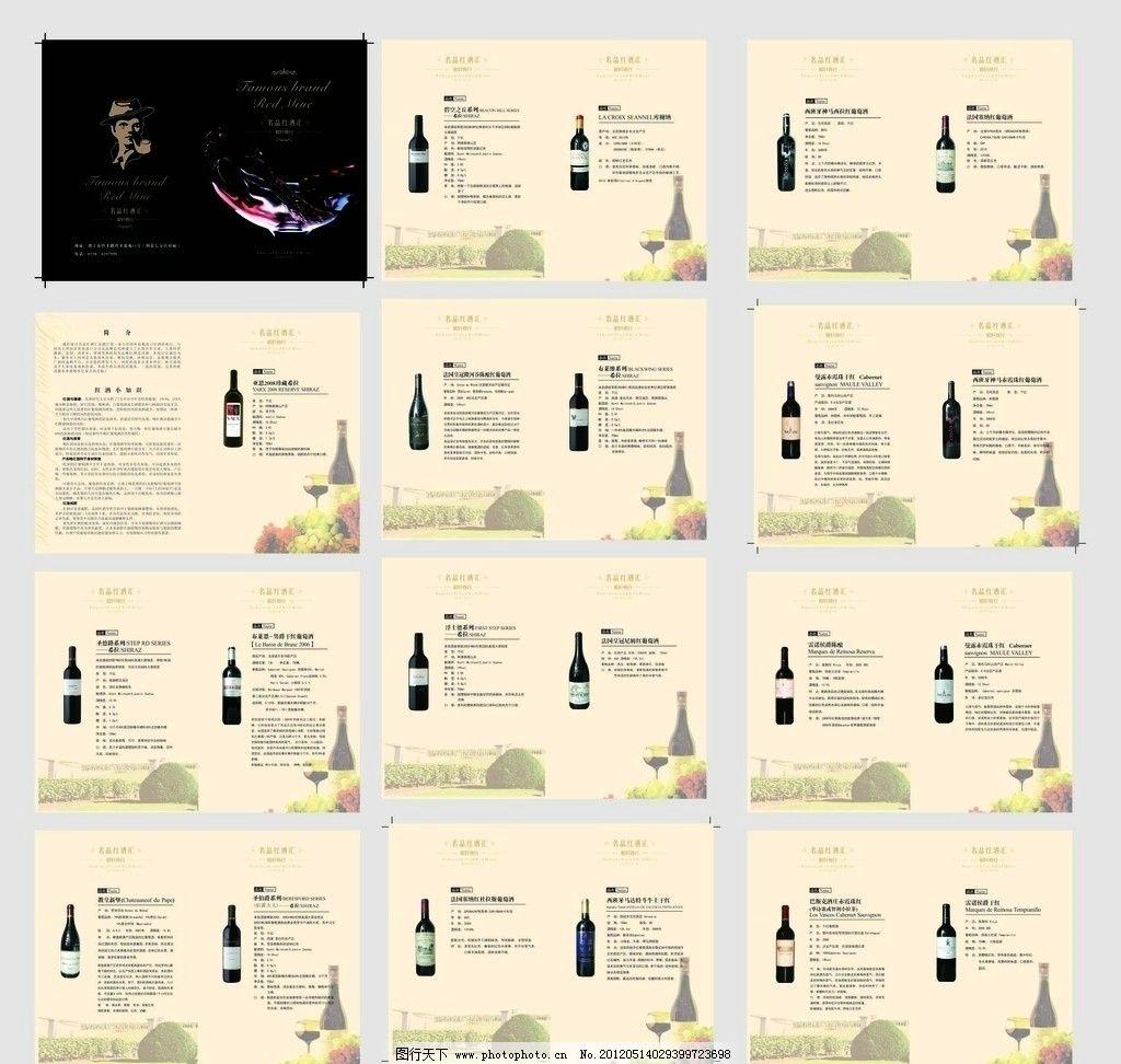 葡萄酒三 折页 美酒介绍 酒庄介绍 葡萄酒宣传册 dm宣传单 广告设计图片