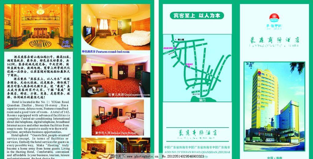 酒店房型宣传单图片_设计案例