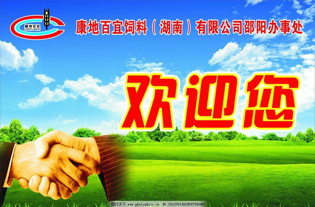 欢迎图片 欢迎 康地百宜饲料欢迎你 企业形象 海报设计 广告设计模板