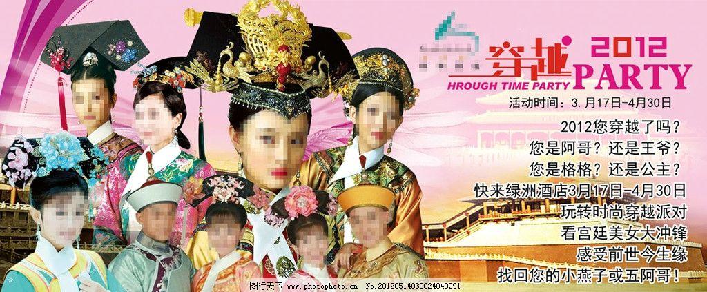 设计图库 海报设计 商业海报  穿越宣传广告 穿越时空 清朝 清代美女