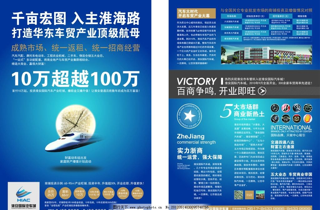 豆芽居室 淮安国际汽车城 海报图片