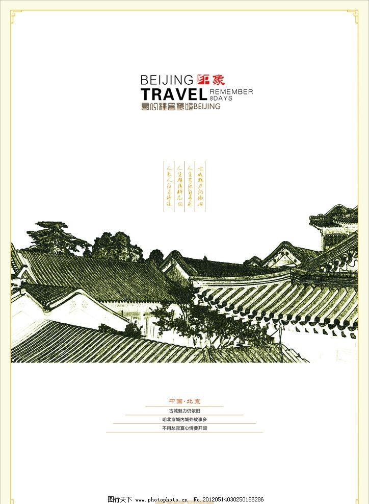 北京印象 招贴设计图片