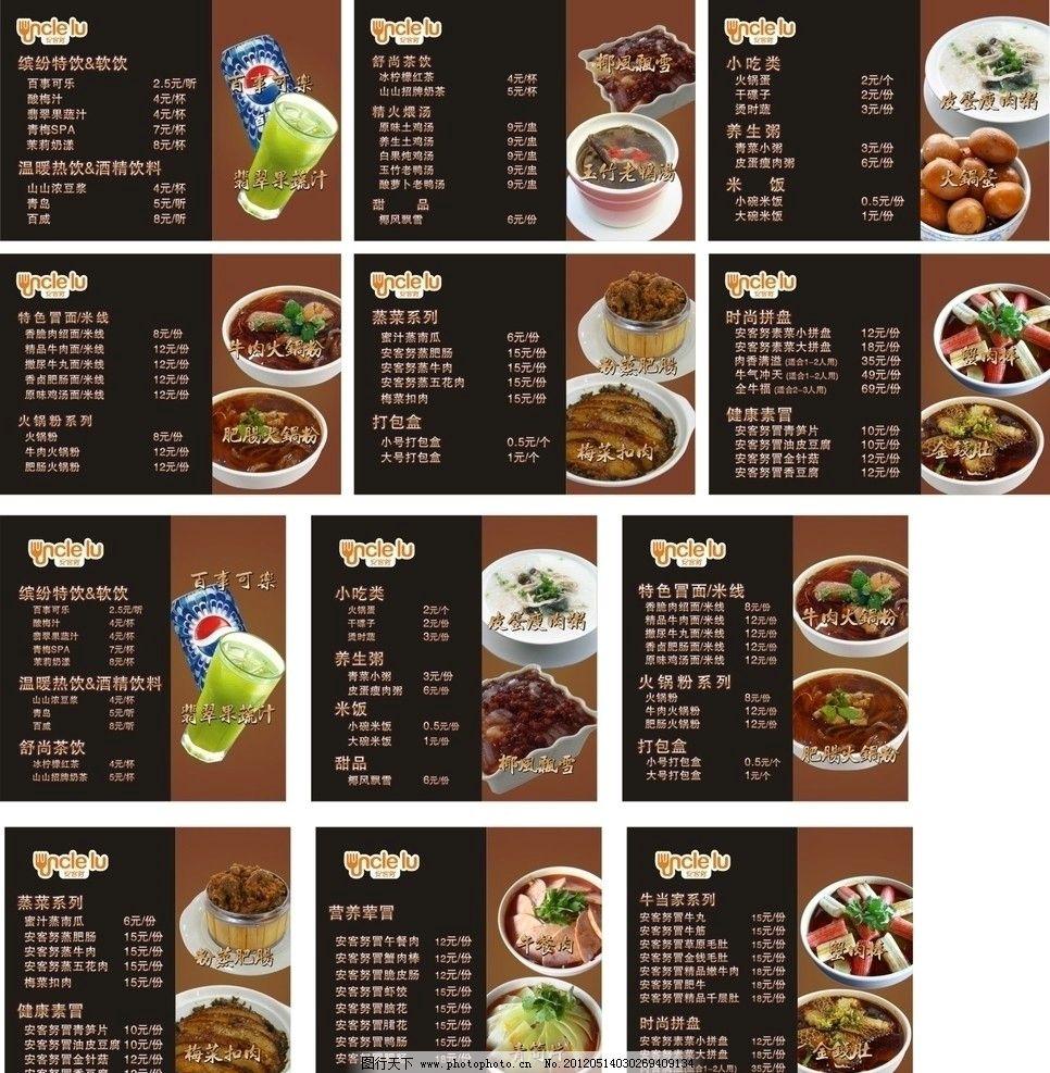 餐馆冒菜菜单图片