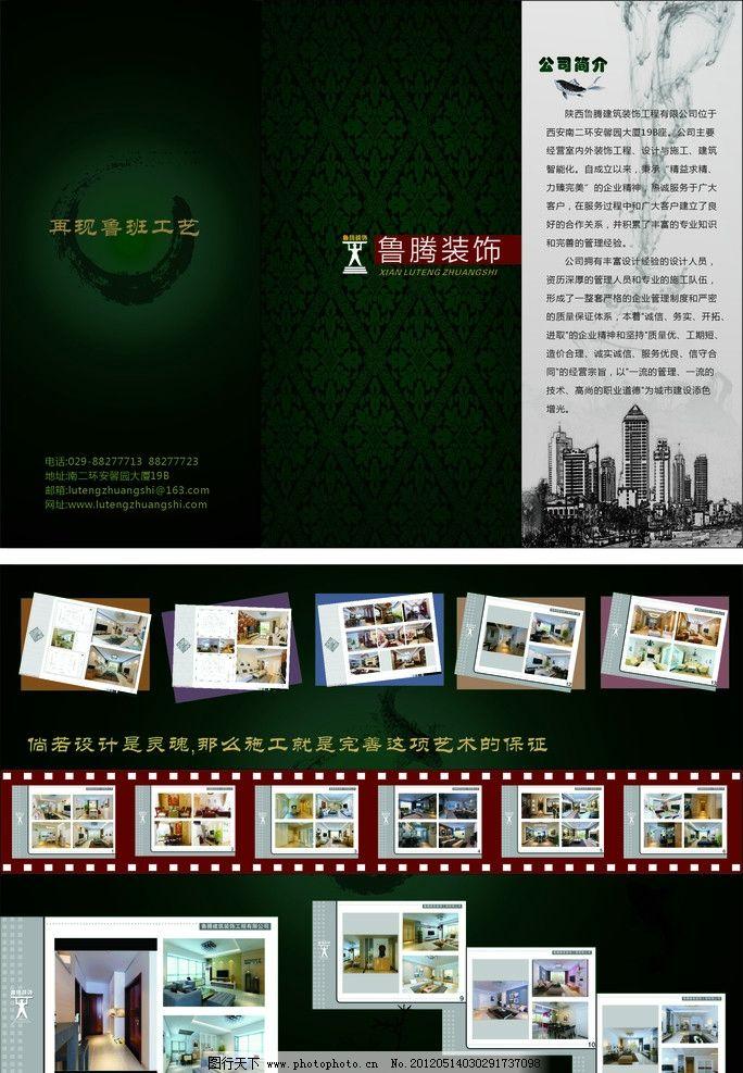 装饰公司彩页 dm宣传单图片