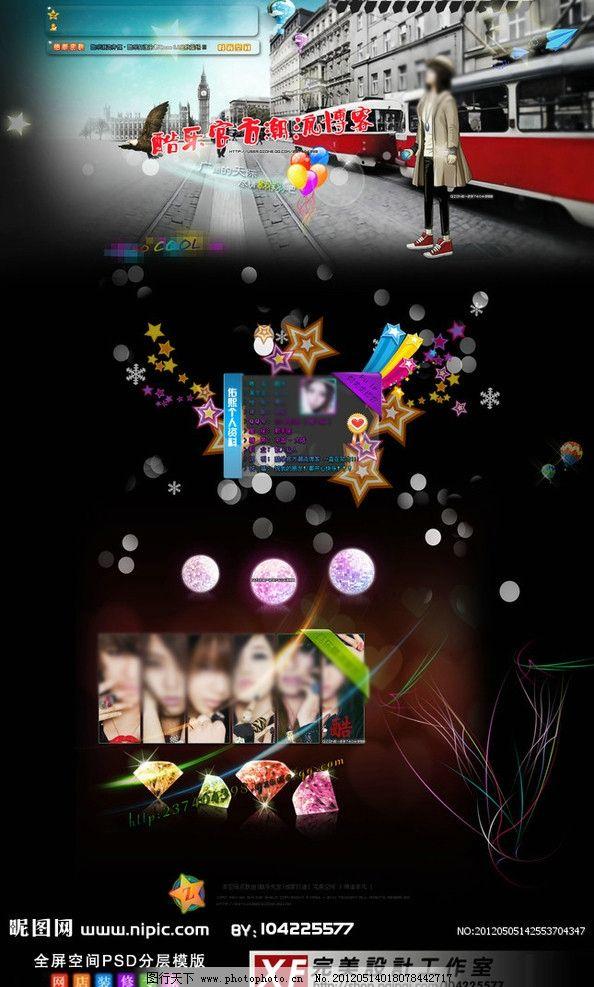 腾讯qq最新60全屏空间皮肤 腾讯空间底图 背景模板 潮流素材图片