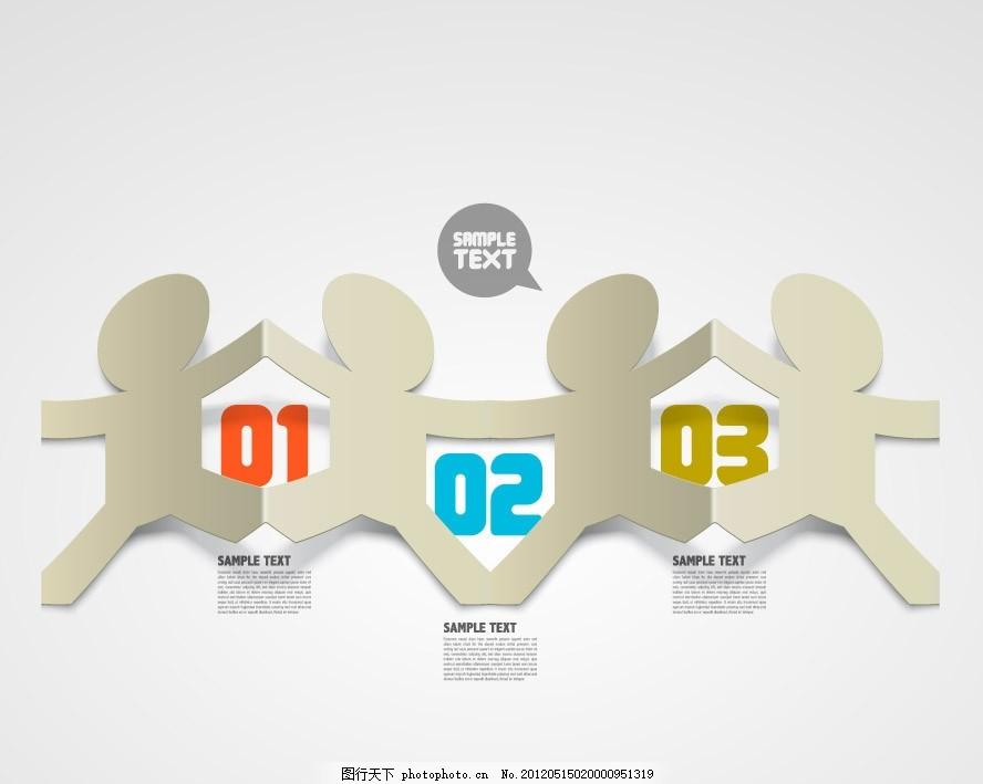 设计图库 标志图标 网页小图标  折叠剪纸标签 手拉手人物 剪纸 折叠