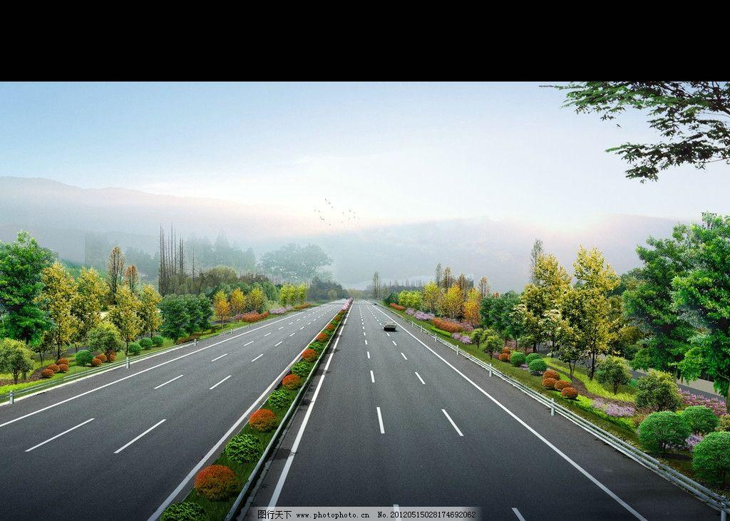 公路效果图 公路设计 公路绿化 高速路 道路景观 道路绿化 省道 景观