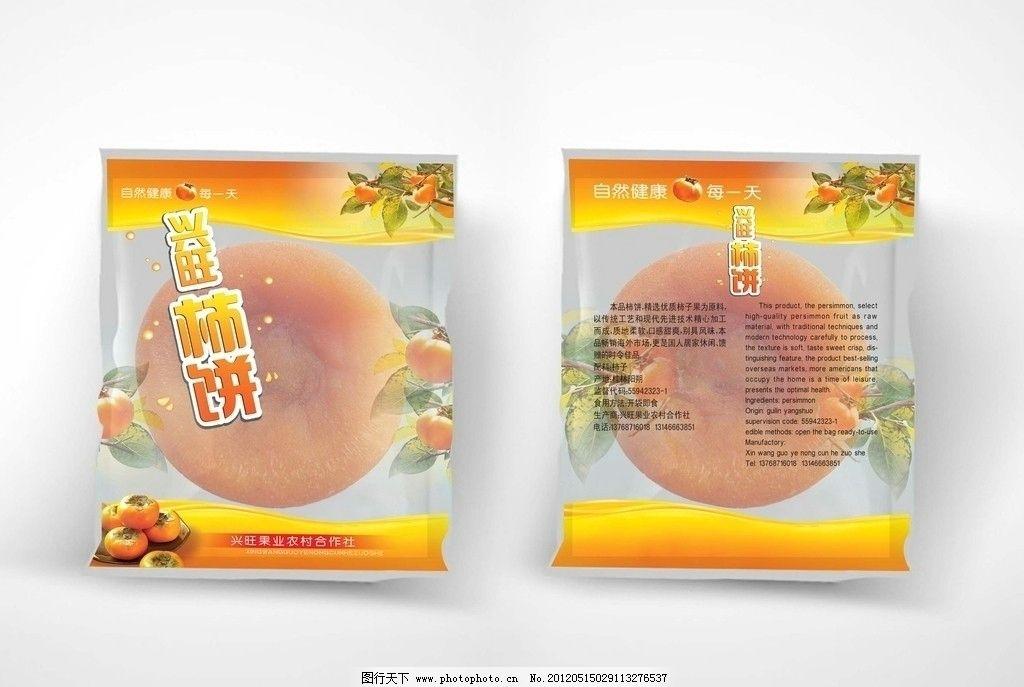 柿饼塑料袋包装展开图 柿饼 小塑料袋 塑料袋 蜂蜜 农产品 兴旺合作社