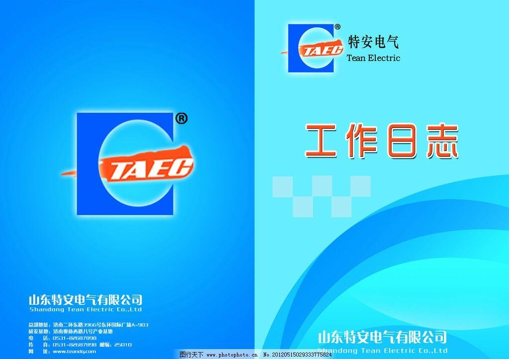 渐变字体样式 弧形 蓝色背景 公司标志 背景素材 封面设计 画册设计