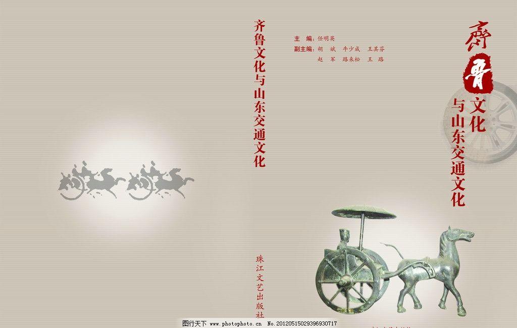 古典书籍装帧设计封面